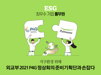 ESG 최우수기업 풀무원, 지구환경 위해 P4G 정상회의와 손잡다