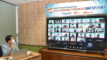 SK㈜ C&C, 청년 장애인 ICT 교육 '씨앗' 5년째 취업 열매 맺다