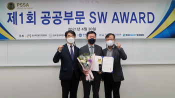 [B2EN News] 비투엔 SDQ, '제1회 공공부문 SW AWARD' 상용SW부문 수상