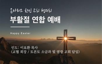 부활의 소망과 능력이 소생과 회복의 역사로