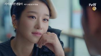 tvN 사이코지만 괜찮아 서예지, 아동문학계 여왕... 로코여왕까지 될까?