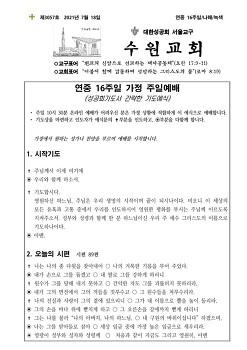 연중16주일(2021년7월18일)