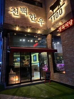[가수원 도안동 소고기] 소고기 정육식당 천백한우(투플러스)