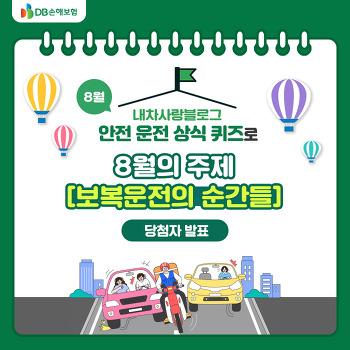 [당첨자 발표] 내차사랑 블로그 8월 안전운전 이벤트 당첨자 발표! - 보복운전의 순간들