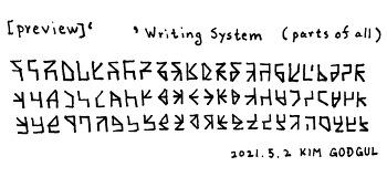 [Preview] 최근에 새로 만든 '???' 문자체계(Writing System)