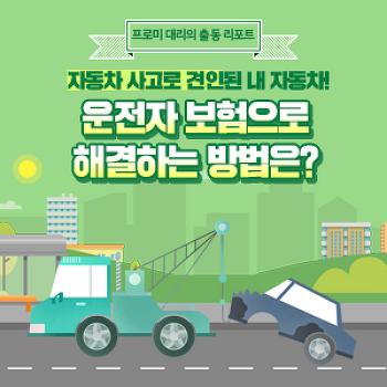[프로미대리 출동리포트] 자동차 사고로 견인된 내 자동차! 운전자 보험으로 해결하는 방법은?