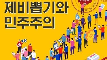 광진구 마을자치센터 - 뉴스레터