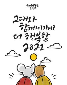사회적협동조합 도우누리 이사장 민동세 드림