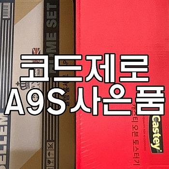 엘지 코드제로 A9S 사은품, 엉뚱한 제품으로 배송이 되었습니다.