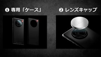 라이카는 1인치 센서를 사용한 스마트폰 LEITZ PHONE 1를 공개
