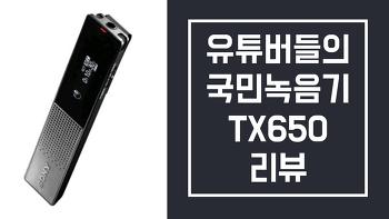 유튜버의 필수템  ICD-TX650 녹음기 리뷰