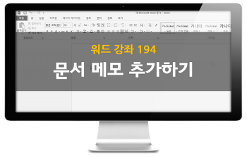 MS워드 문서 메모 추가하기 - 강좌 194