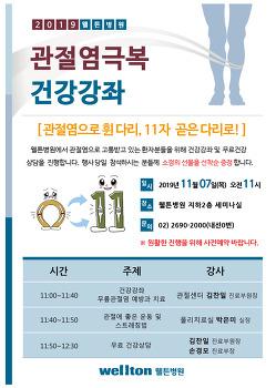 [웰튼병원 11월 7일] 2019 관절염극복 건강강좌 개최 안내