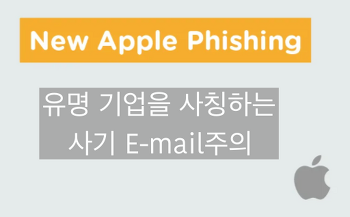애플(Apple)를 사칭하는 피싱 사기 이메일 Scam Email