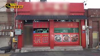 생활의달인 은둔식달 인천 짬뽕 달인 - 인천 미추홀구 숭의동 삼일반점 위치 및 주소 메뉴 가격