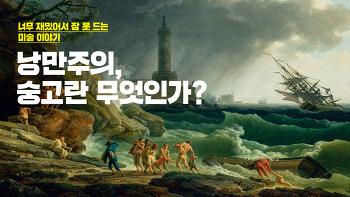 미술이야기 52강 - 낭만주의, 숭고란 무엇인가?