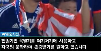 일본 욱일기의 정체를 알게된 해외 사람들이 놀란 반응과 정신 못차린 일본 국민