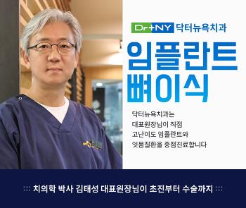 임플란트뼈이식 필요할때 잘하는곳 치과 선택 기준은?