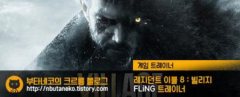 [레지던트 이블 8 : 빌리지] Resident Evil 8 : Village v1.0 트레이너 - FLiNG +19