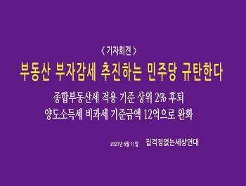 <기자회견> 부동산 부자감세 추진하는 민주당 규탄한다