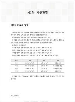 [장흥읍지]제1편 총설_제1장 자연환경 30p~77p