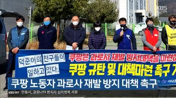 [성명]쿠팡은 언론의 취재활동을 위축시키는 '전략적 봉쇄소송'을 당장 멈춰라!