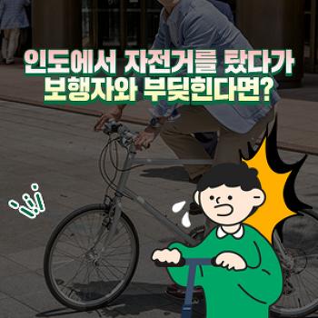 인도에서 자전거를 탔다가 보행자와 부딪힌다면? (EVENT ~7/25)