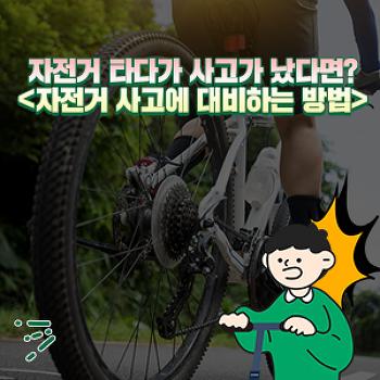 자전거를 타고 가다가 사고가 났다면? 자전거 안전수칙과 자전거 사고에 대비하는 방법 알아보기!