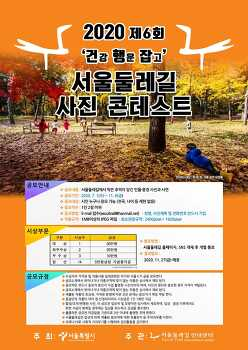 2020 제6회 서울 둘레길 사진 콘테스트