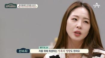 '운동 중독' 신수지, 오은영의 진단에 '공황장애' 털어놨다