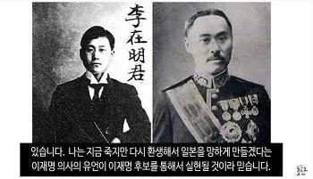 윤석열 '친일파 자식' 들통! 이라는 동영상에 이재명 순국 의사의 환생 ㅋㅋㅋ