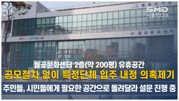 월곶문화센터 2층 공간, 특정단체 입주 내정?