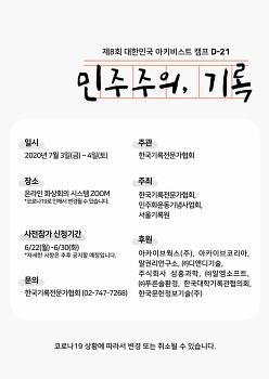 [공지] 제8회 대한민국 아키비스트 캠프 D-21