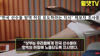 일본 올림픽 한국 출전 선수들에게 코로나를 감염시키라는 지시를 받았다 ㄷㄷㄷ