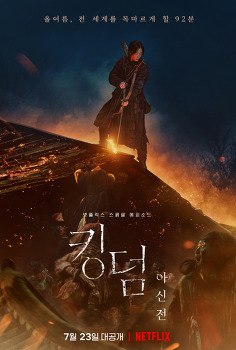 [감상글] 킹덤: 아신전