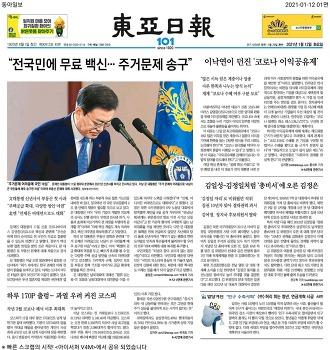 신문사설 2021년 1월 12일 화요일 - 문재인 대통령 신년사, 코로나 이익공유제, 북한 김정은 당 총비서로 추대 및 북핵문제, CES 2021 개막과 인공지능(AI) 혁명 시대