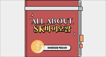SK바이오팜이 궁금해? 'ALL ABOUT SK바이오팜' -1탄