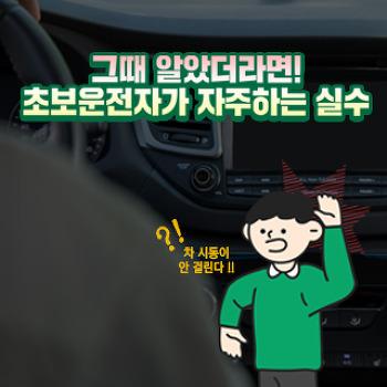 [카린이적 웃픈실수] 배터리 방전, 셀프 감금까지! 초보운전 실수 대처방법은?