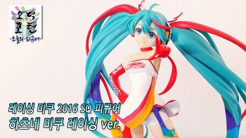 [오늘의 피규어] 레이싱 미쿠 2016 SQ 피규어 하츠네 미쿠 레이싱 ver. (Racing Miku 2016 Ver.)