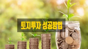 성공적인 토지 투자 방법에 대하여