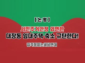 [논평] 서민주거안정 외면한 대장동 임대주택 축소 규탄한다.