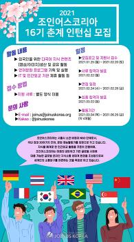 2021 춘계 인턴십 자원활동가 16기 모집 공고( ~ 2021.02.20)