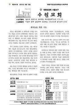 승천대축일(2021년5월16일)