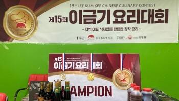 제15회 이금기 요리대회 대학부 예선전 * 가야대학교
