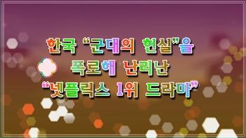 """한국 """"군대의 현실""""을 폭로해 난리난 """"넷플릭스 1위 드라마"""""""