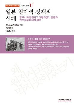[책 소개] 후쿠시마 사고와 안전규제의 현실