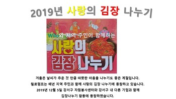 2019 사랑의 김장 나누기