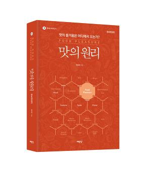 [새로 나온 책] 맛의 원리 증보3판