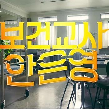 넷플릭스 보건교사 안은영 6화를 한번에 싹 다 보고 느낀 소감