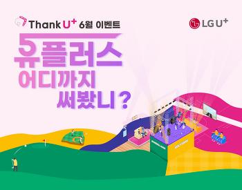U+ 어디까지 써봤니? U+ 모바일 서비스 이용하고 푸짐한 경품 이벤트에도 참여하세요!